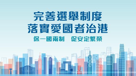 https://www.cmab.gov.hk/images/home/improve-electoral-system-tc.jpg